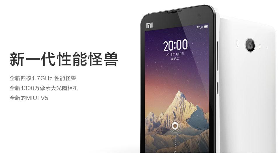 小米(Xiaomi) 低価格でかつハイスペックなスマホ2機種を発表 - 舊【明日から本気】 ブログ移転しました