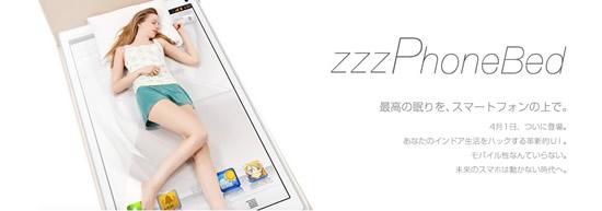 20130401_zzzPhoneBed1.jpg