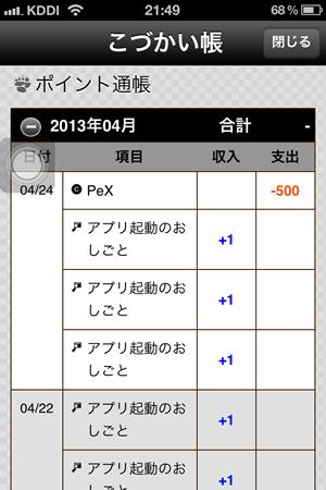 ぱんた4月交換_4