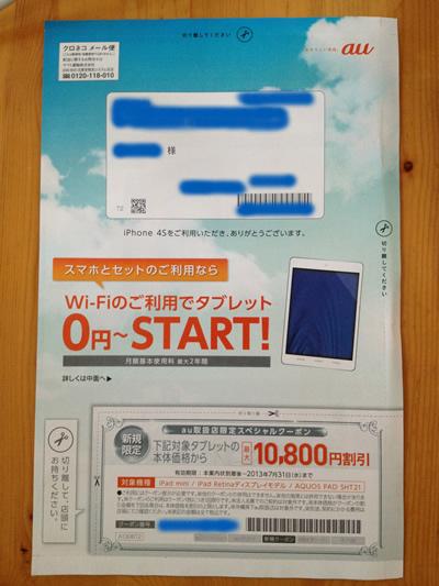 タブレット0円START_01