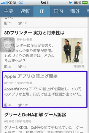 アプリ値上げ