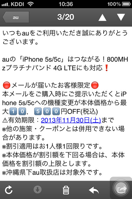 iPhone5s予約_10