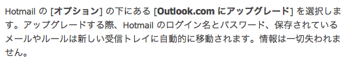 Hotmail_4.png