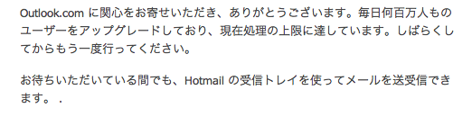 Hotmail_5.png