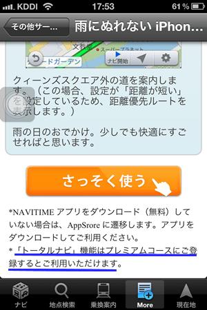 NAVITIME_10.png