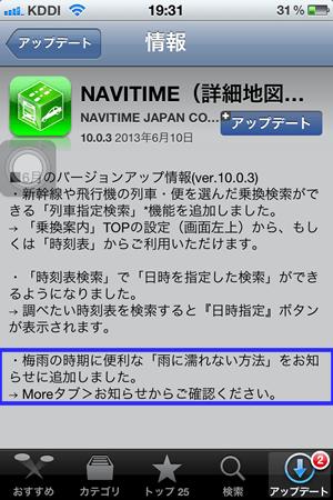 NAVITIME_2.png