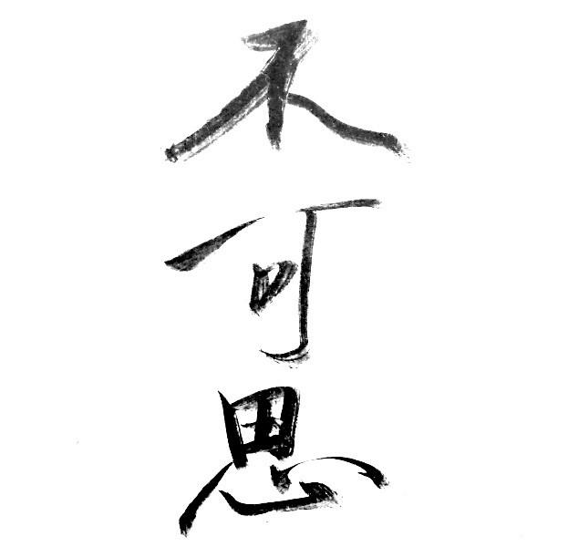北條不可思・愚螺牛雑記《Le blog de Song & BowzuMan:心に慈慧の響きと平安を》 北條不可思