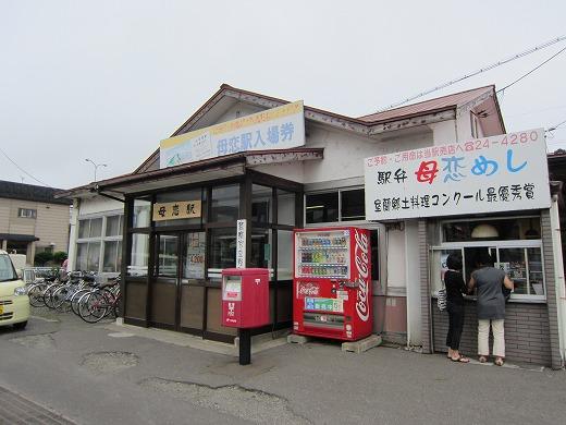 母恋駅 1