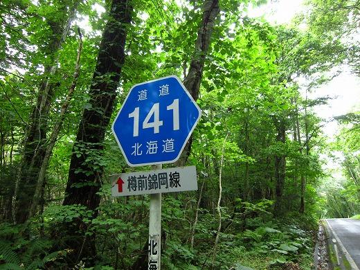 道道141号線 2