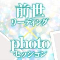 前世×photoセッション