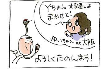 Thumbnail of 愛の校正者!参上〜〜〜!!