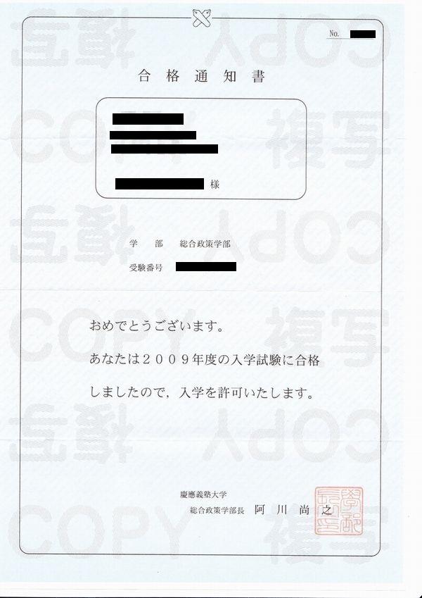 裏口受験・入学マニュアル