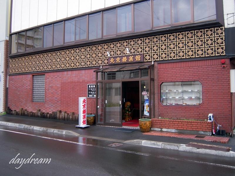 北京樓菜館 - 夏の思い出 2012