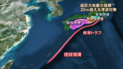 南海トラフ-琉球海溝・30mの津波の超巨大地震の可能性   カレイドスコープ