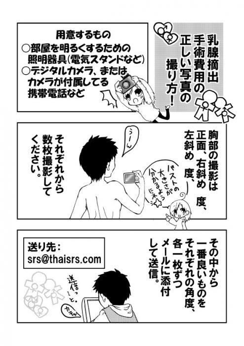 011写真の撮り方(胸オペ用).