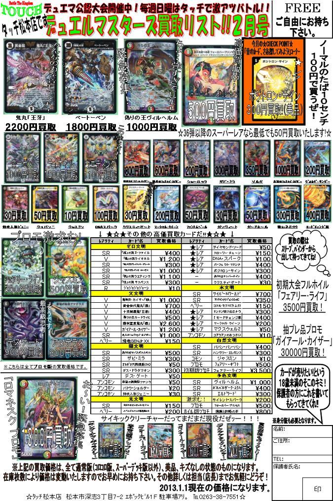 デュエマ買取表2013.1月號 : ほぼカードショップ「タッチ松本店」のブログ