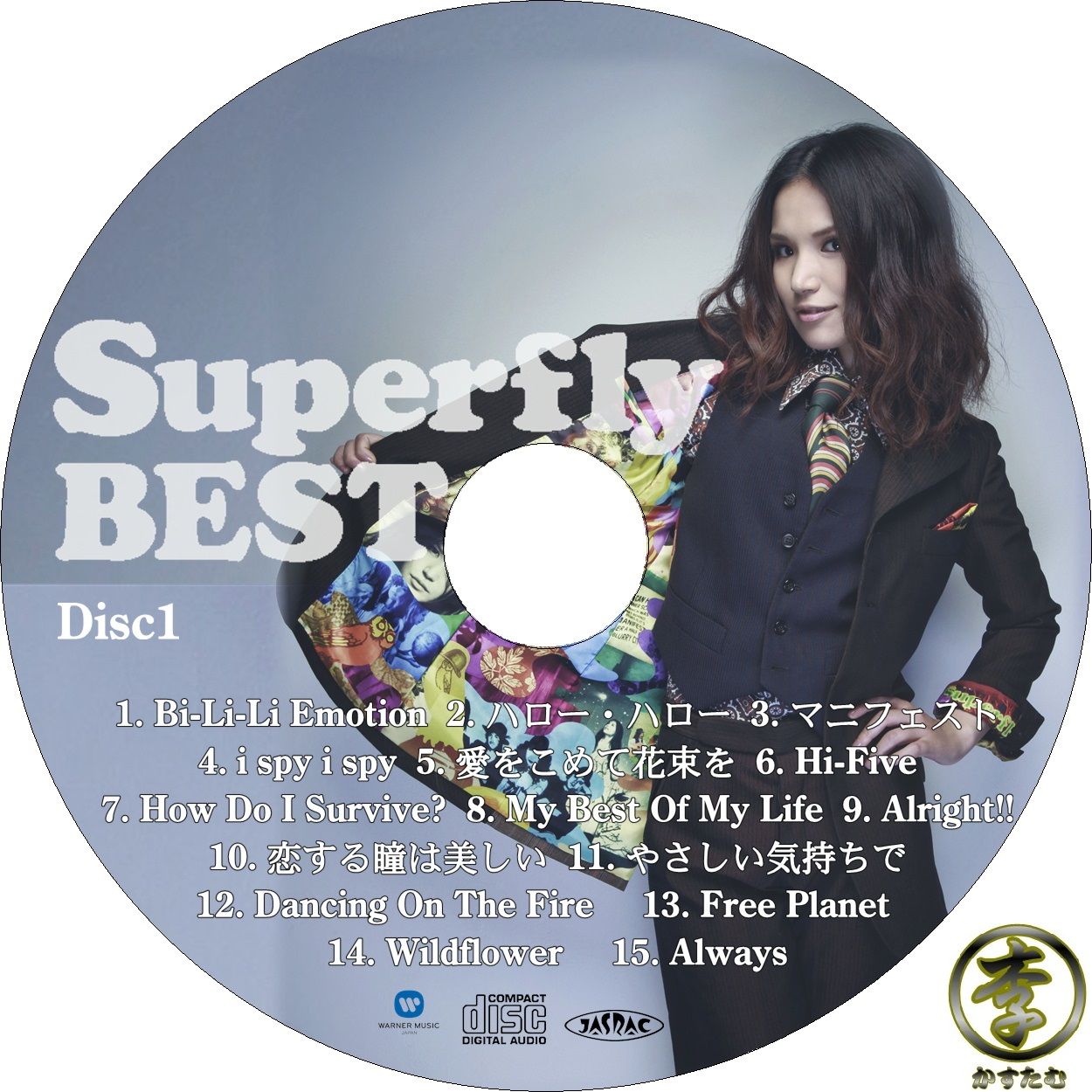 Images of Superfly BEST - JapaneseClass.jp