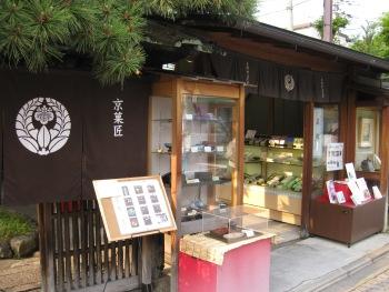 ciao da 京都! -京都の和菓子