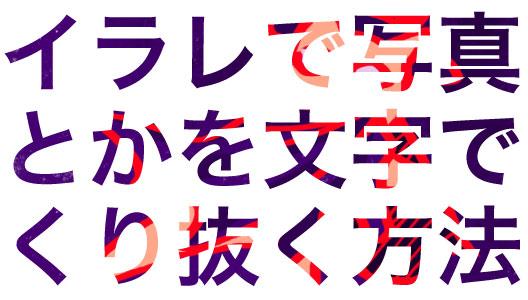 【illustrator】寫真を文字の形にくり抜こうとしたけどうまくできなかった人へ【クリッピングマスク検証 ...