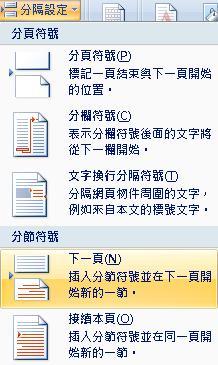 東方有頂天 電腦小知識:如何在OFFICE WORD插入橫頁?