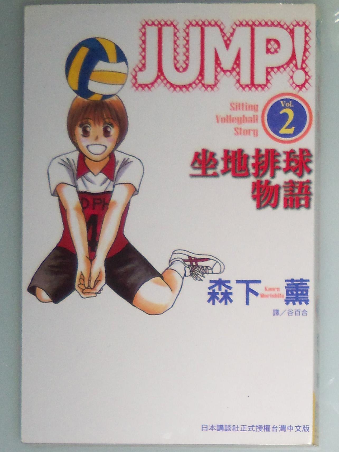 饅頭愛漫畫 饅運動 003/JUMP!~坐地排球物語~ 2(全三集)