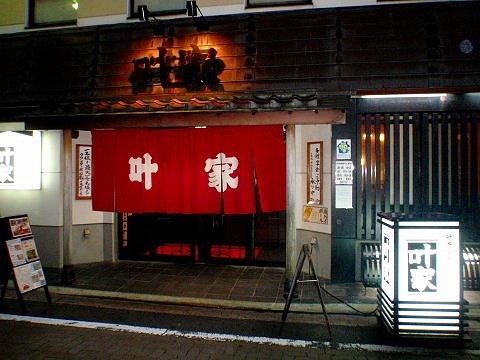 橫浜魚吉商店 葉家 野毛 居酒屋