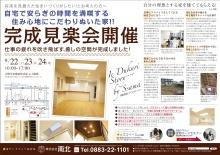 $年収300万でマイホームを実現する徳島のFPブログ