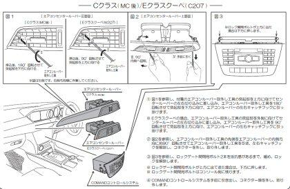 柿ぴのブログ テレビ ジャンパ? キャンセラ? W204
