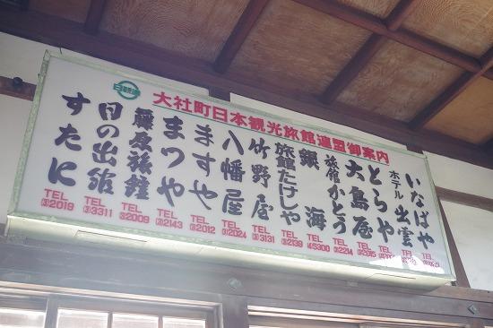 大社駅 8