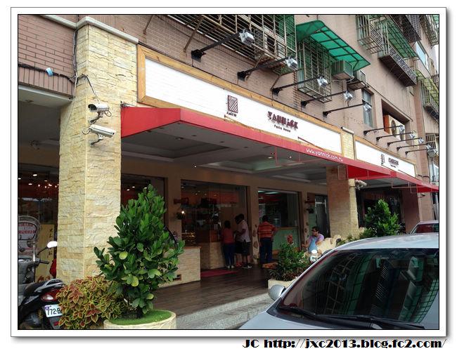 美食-萬里-亞尼克菓子工坊 [ JC happiness shop ]