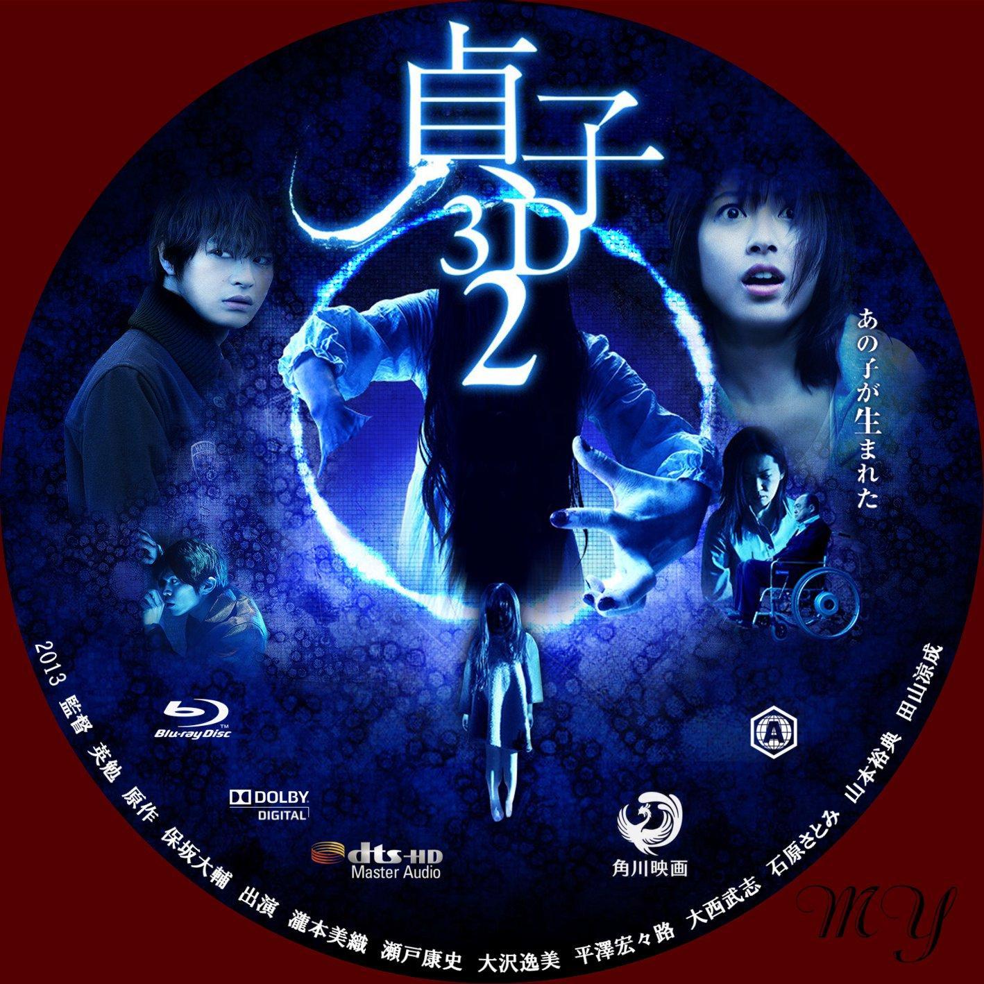 貞子3D2 | MY DVD らべるこれくしょん