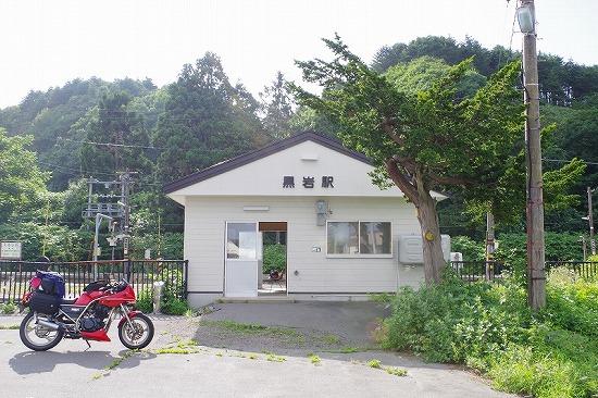 黒岩駅 1