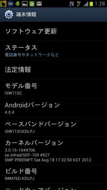 $Dual's Sat4のぶらっと音楽-Android 4.0.4に