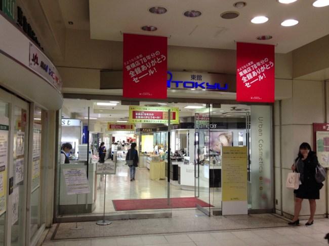 東急東横店東館