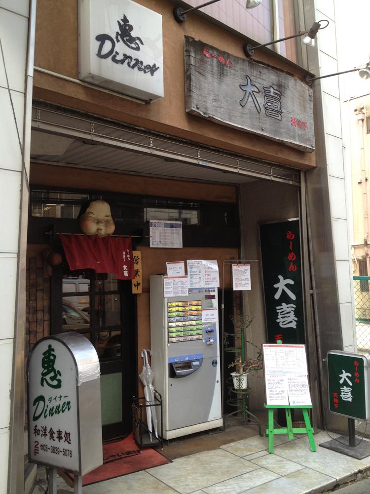 らーめん天神下 大喜@湯島 / 特製醤油らーめん(細麺)