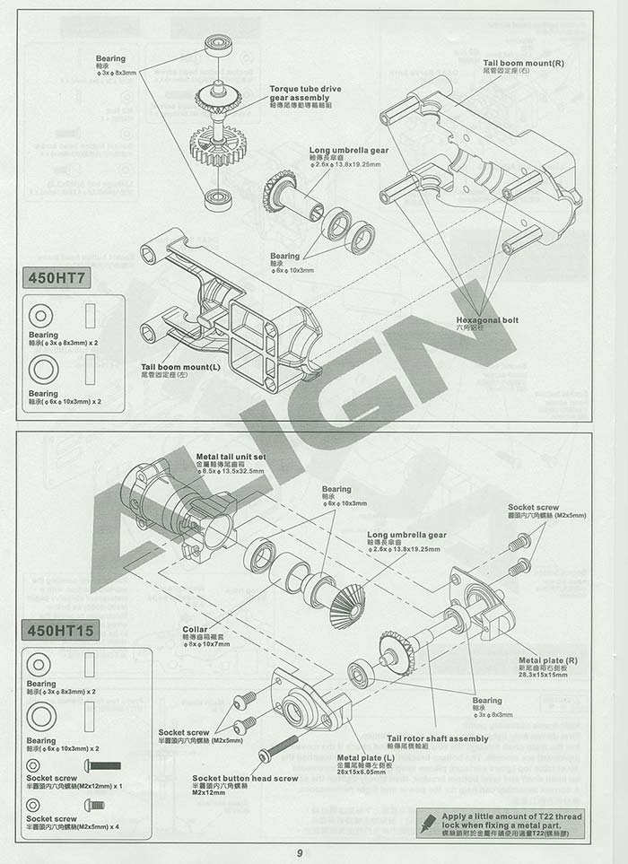 ALIGN T-REX 450PRO DFC manual