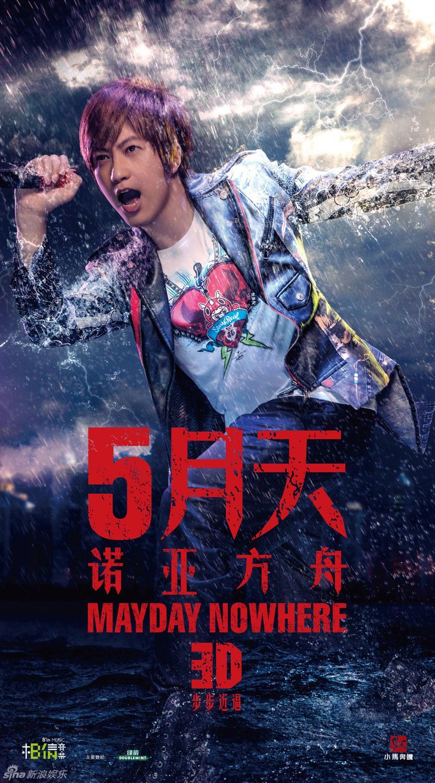 単人海報:Mayday(五月天)のライブ3D映畫「5月天 諾亞方舟 MAYDAY NOWHERE」の人物ポスターが公開!!