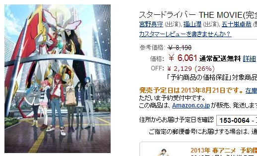 カテゴリー :BD/DVD ★ACG(〞︶ 〝*)頹廢站★彡
