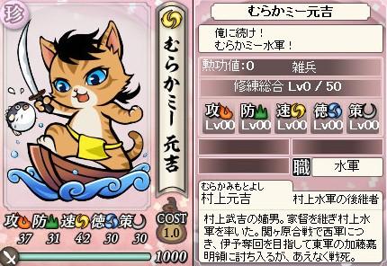 貓つらつら ~のぶニャがの野望初心貓からの脫出 のぶニャが虎の巻~この貓を見たら110番~