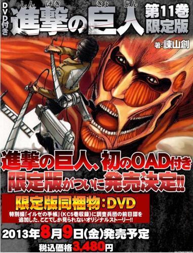 《進擊的巨人》OAD延期隨12卷在12月發售 ★ACG(〞︶ 〝*)頹廢站★彡