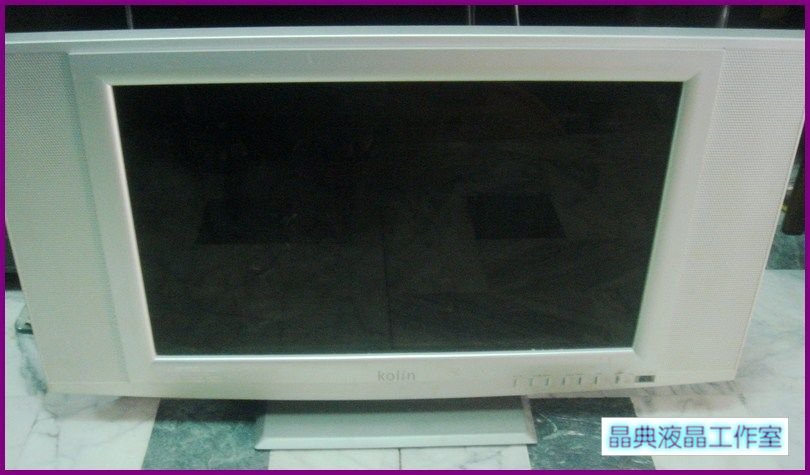 晶典液晶工作室~臺南液晶螢幕維修/臺南液晶電視維修 歌林Kolin KLT-260 26吋LCD液晶電視有聲無影維修實例