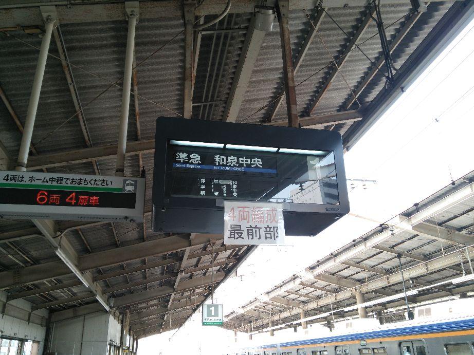 大阪1.5泊2.5日の旅~第1日目(その2)   路傍実記