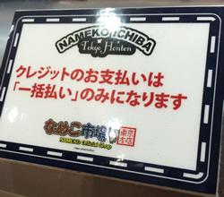 なめこ市場東京本店_17