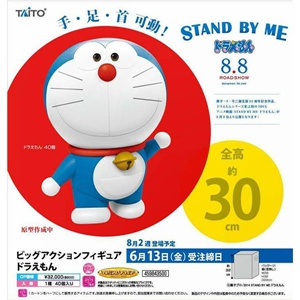 TAITO 哆啦A夢 劇場版 STAND BY ME 哆啦A夢 可動 30公分 公仔 - 未分類