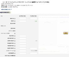 blog import 53904c441ba74 どれだけ利益が取れるのか?利益の算出方法を教えます。 中国輸入ビジネスで月収100万