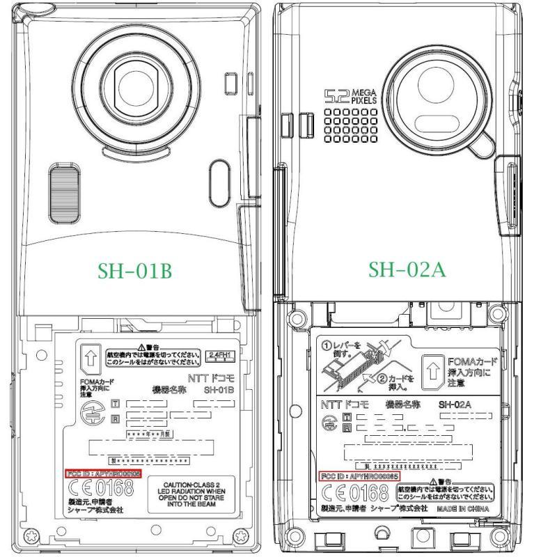 blog of mobile » Blog Archive » docomo SH-01BがFCC通過!!