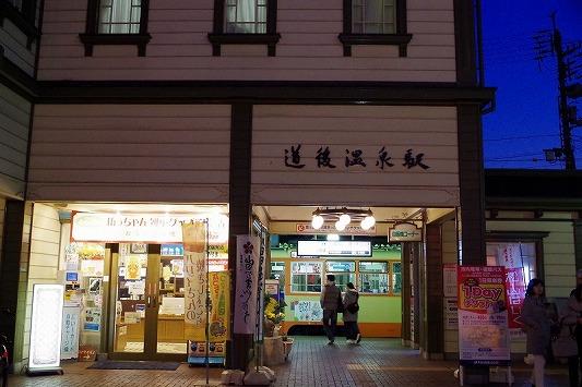 道後温泉駅 1