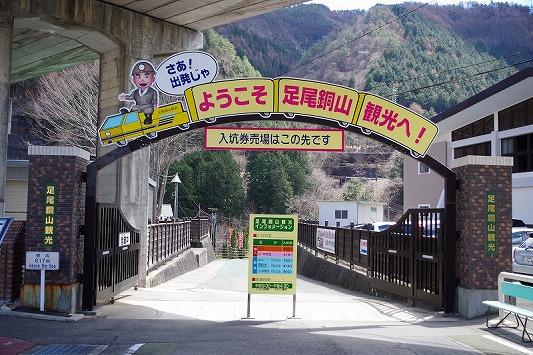 足尾銅山 1