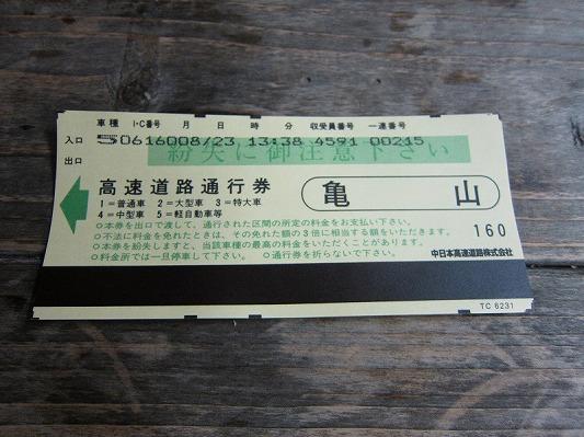 九州ツーリング 3