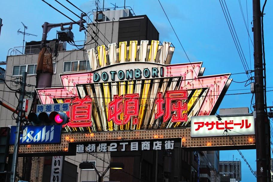 女子一人でも出來る。おすすめ「大阪」観光スポットのランキング第4位「道頓堀」 - 旅行大好き!食べ歩き ...